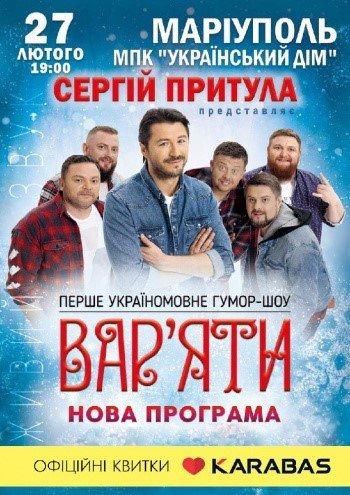 27 лютого концерт Сергій Притула. Гумор-шоу «Вар'яти» , фото-1