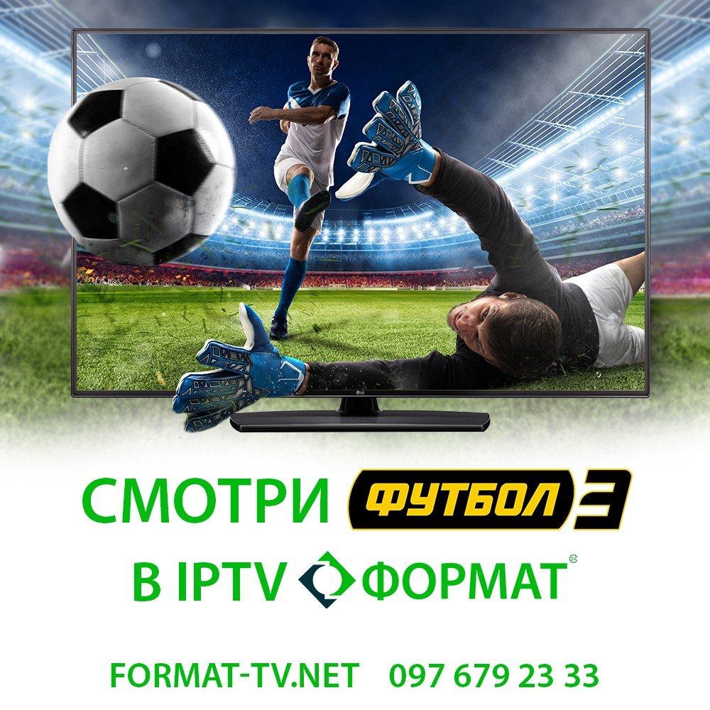 Компания Формат добавила канал «Футбол 3» в сетку вещания, фото-1
