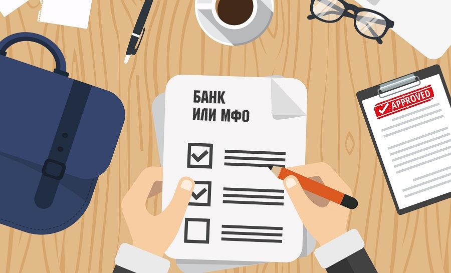Займ в МФО или Кредит в банке: что выбрать?, фото-2