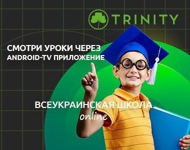 Дистанционное обучение в удобном формате для абонентов TRINITY!, фото-1