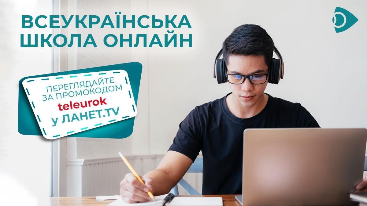 Всеукраинская школа онлайн с Ланет.TV: смотрите ТВ онлайн по промокоду, фото-1