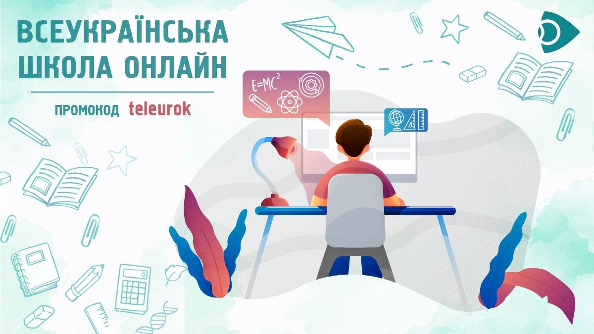 Всеукраинская школа онлайн с Ланет.TV: смотрите ТВ онлайн по промокоду, фото-2