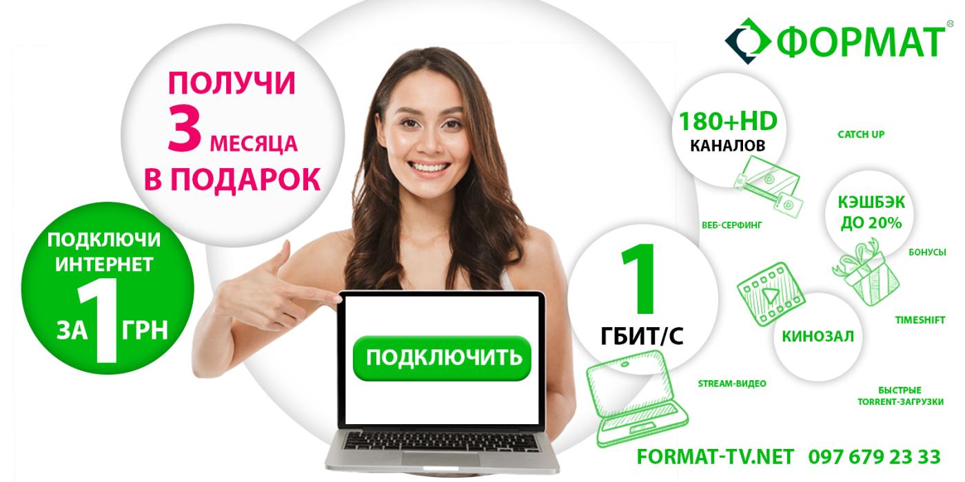 Как можно сэкономить на интернете и телевидении: лайфхак от Формат, фото-1