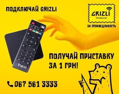 GRIZLI – всё от 1 гривны!, фото-1