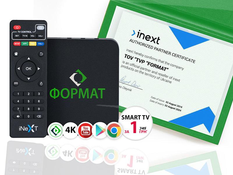 Компания «Формат» стала сертифицированным партнером › inext, фото-2