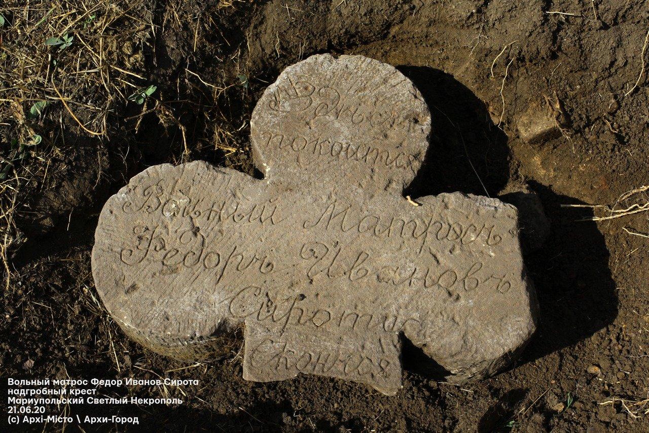 В Мариуполе археологи раскопали сразу две интересные находки,- ФОТО, фото-1