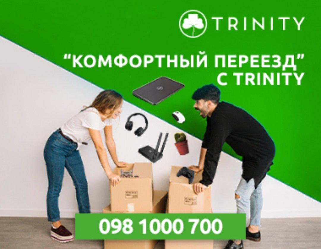Для абонентов TRINITY переезд комфортней, фото-1