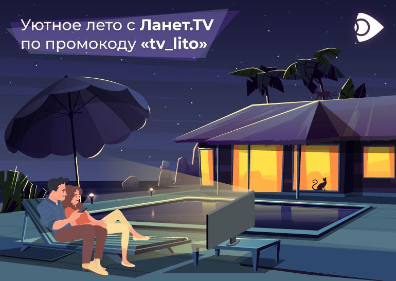 Смотреть онлайн ТВ на Ланет.TV. Украинское телевидение онлайн, фото-1
