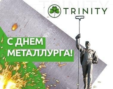 Компания TRINITY поздравляет с Днём металлурга, фото-1
