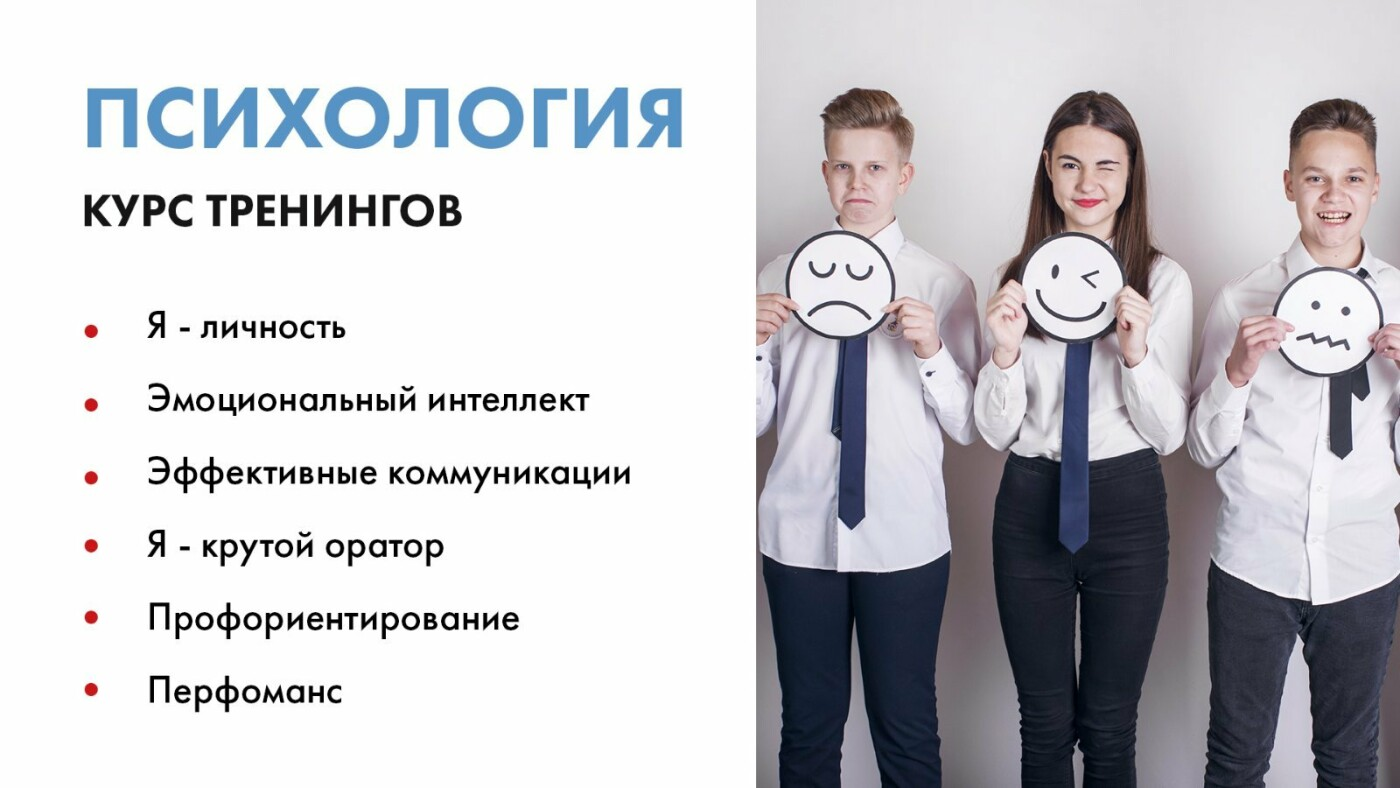 Бизнес школа для детей объявляет набор учеников в возрасте от 7 до 17 лет, фото-3
