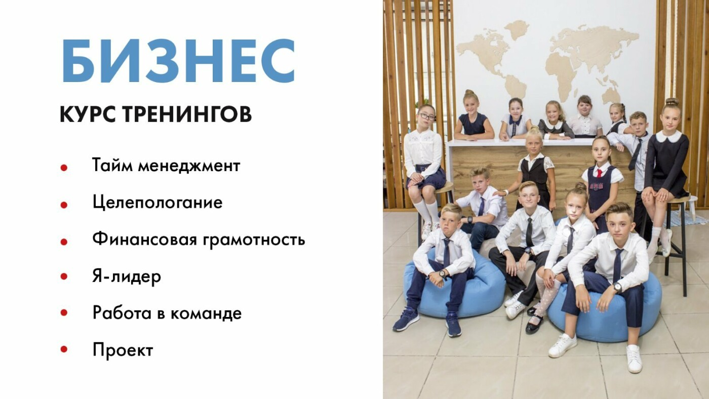 Бизнес школа для детей объявляет набор учеников в возрасте от 7 до 17 лет, фото-2