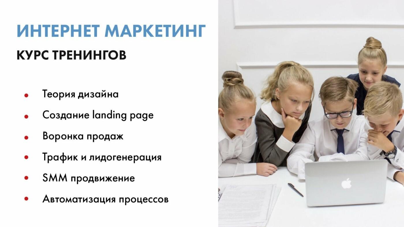 Бизнес школа для детей объявляет набор учеников в возрасте от 7 до 17 лет, фото-4