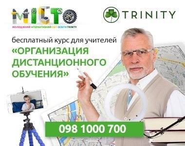 Робоклуб TRINITY уже начинает подготовку к учебному году 2020-2021., фото-1