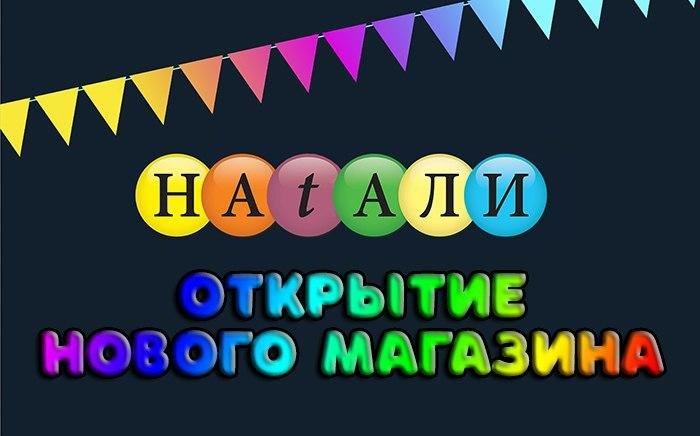 Открытие нового магазина ТС «НАТАЛИ» в МАРИУПОЛЕ!, фото-1