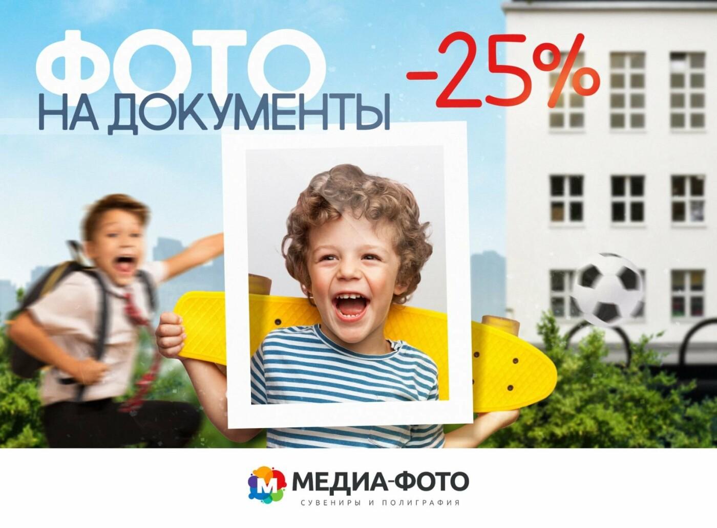Акция! -25%  Фото на документы, фото-1