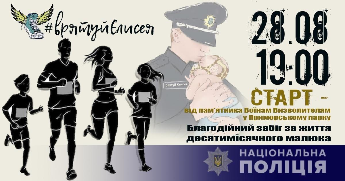 #врятуйЕлисея. В Мариуполе пройдет благотворительный забег в поддержку 9-месячного ребенка, фото-1