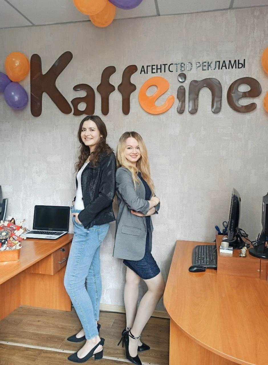 Агентство рекламы Kaffeine 12 лет делает жизнь мариупольцев ярче., фото-1