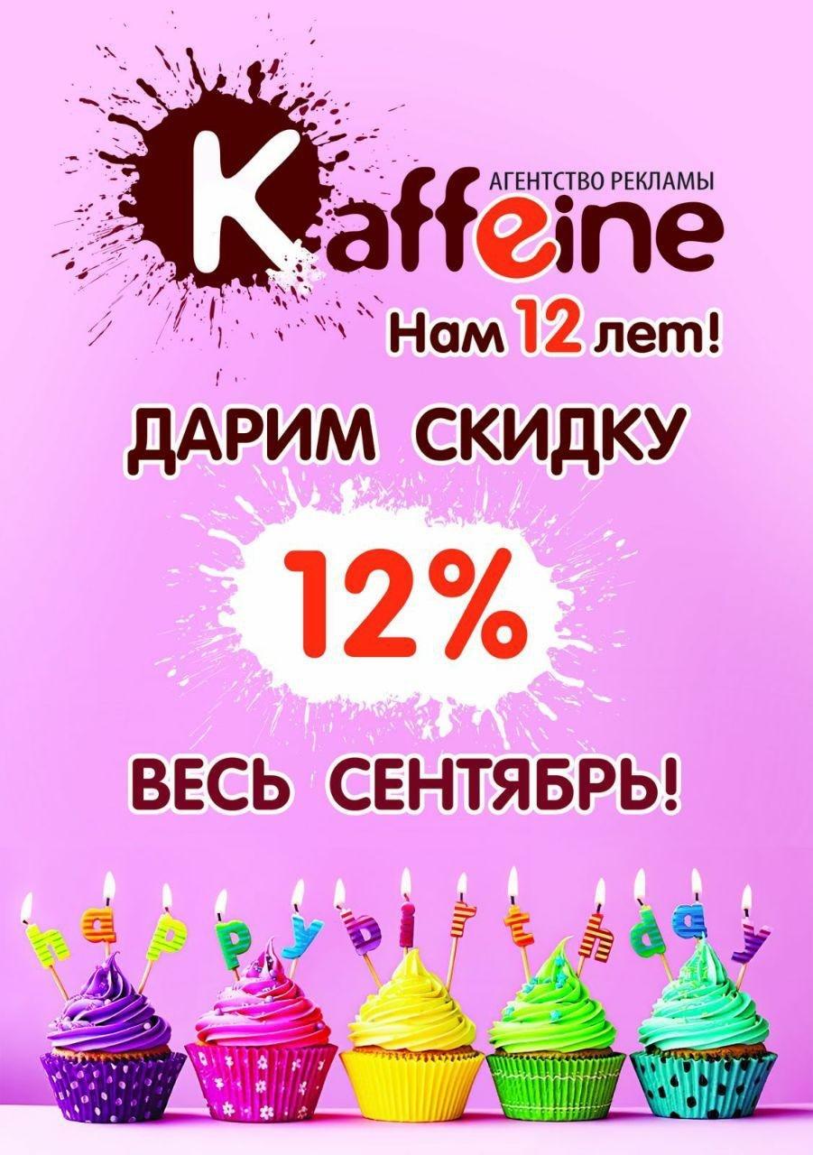 Агентство рекламы Kaffeine 12 лет делает жизнь мариупольцев ярче., фото-4