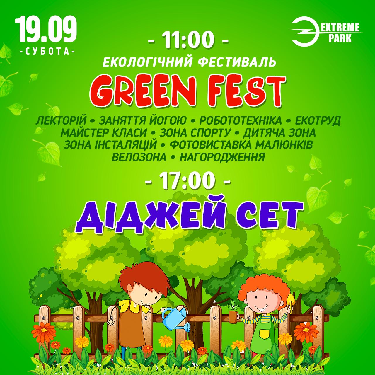 Экологический Фестиваль в Экстрим-Парке, фото-1