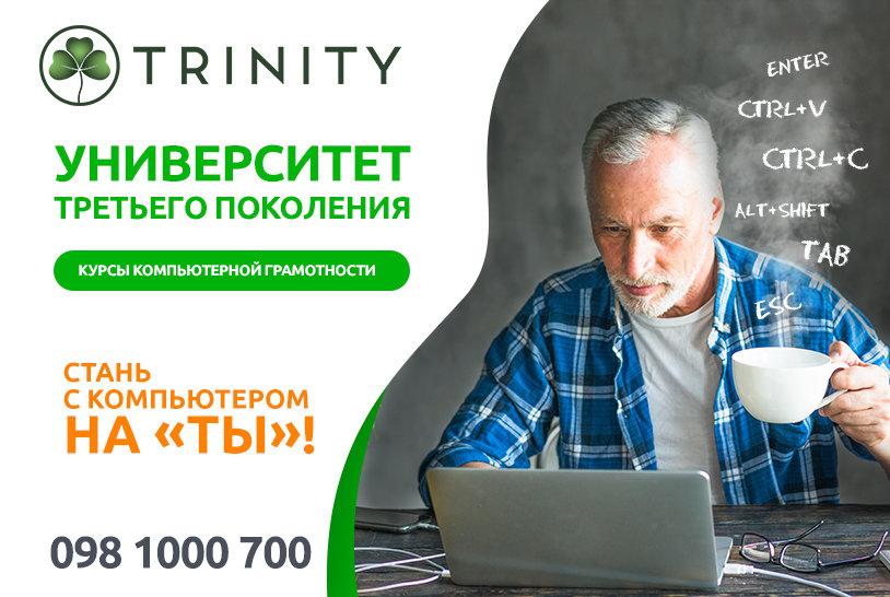 Для взрослых людей, которые хотят успевать за временем и погрузиться в цифровой мир, TRINITY вновь запускает образовательный проект «Универ..., фото-1