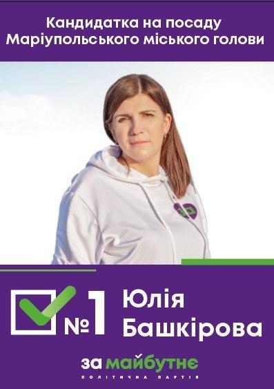 Юлия Башкирова: Я баллотируюсь на пост городского головы Мариуполя, фото-1