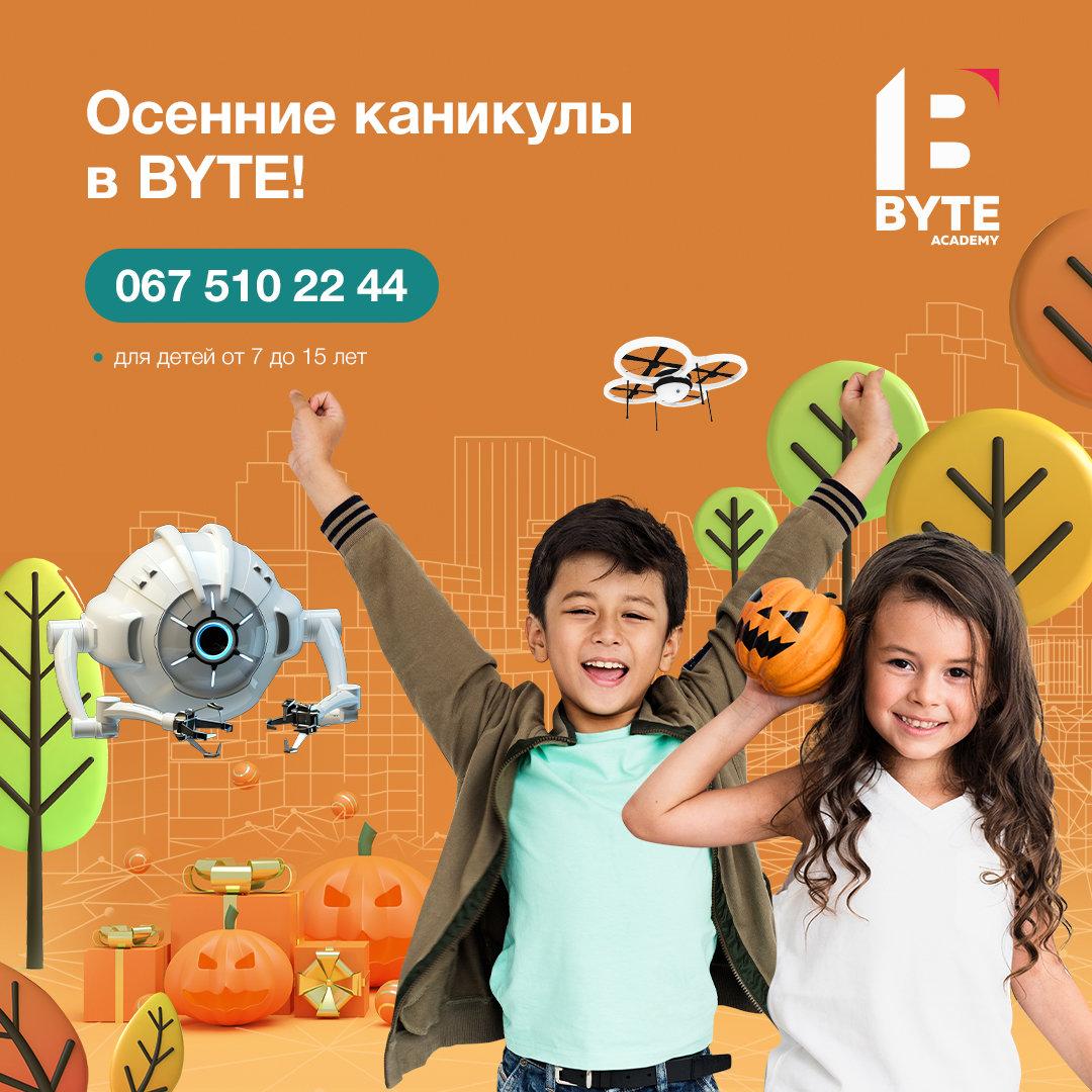 Осенние каникулы от детской IT-академии BYTE!, фото-1