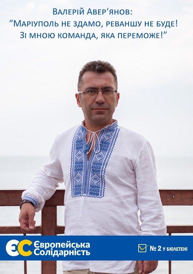 Валерій Авер'янов: Маріуполь перестане задихатись! Я знаю, що потрібно для цього зробити, фото-6