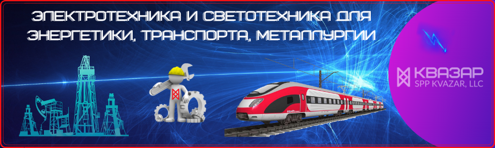Надежное электротехническое оборудование от ООО «СПП «КВАЗАР» для предприятий, специализирующихся на эксплуатации и ремонте подвижного сос..., фото-1