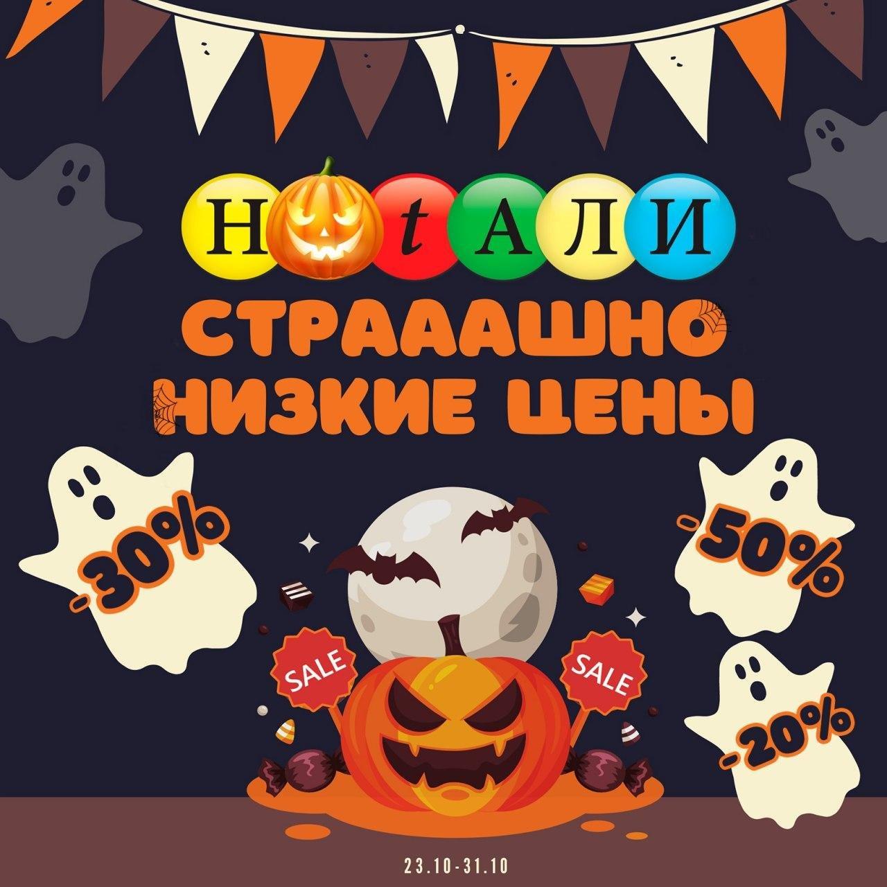 Приближается самый мистический день года - Хэллоуин. А какой праздник без подарков? , фото-1