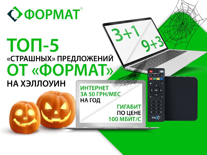 "ТОП—5 «страшных» предложений от ""Формат"" на Хэллоуин, фото-1"