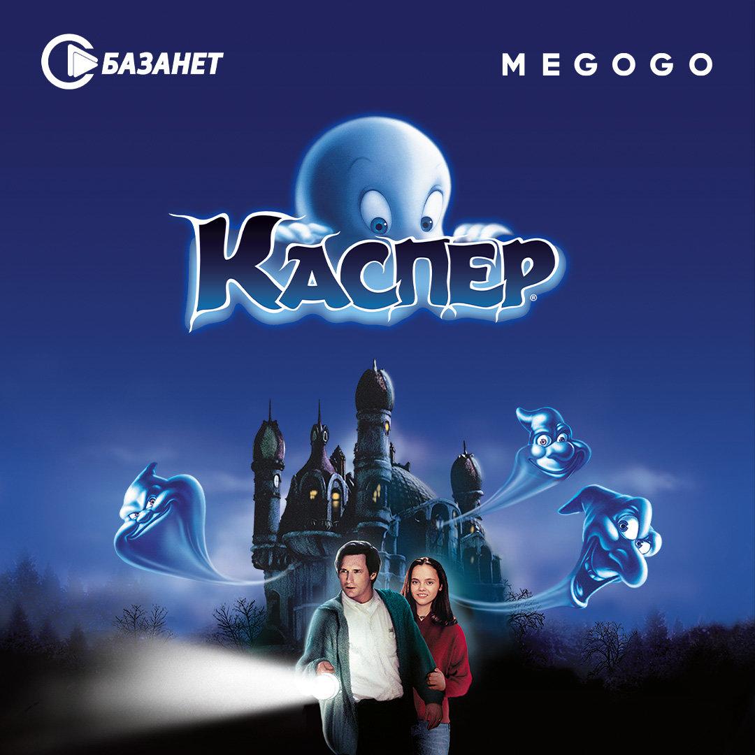 Фильмы на Хэллоуин: подборка от MEGOGO и БАЗАНЕТ, фото-7