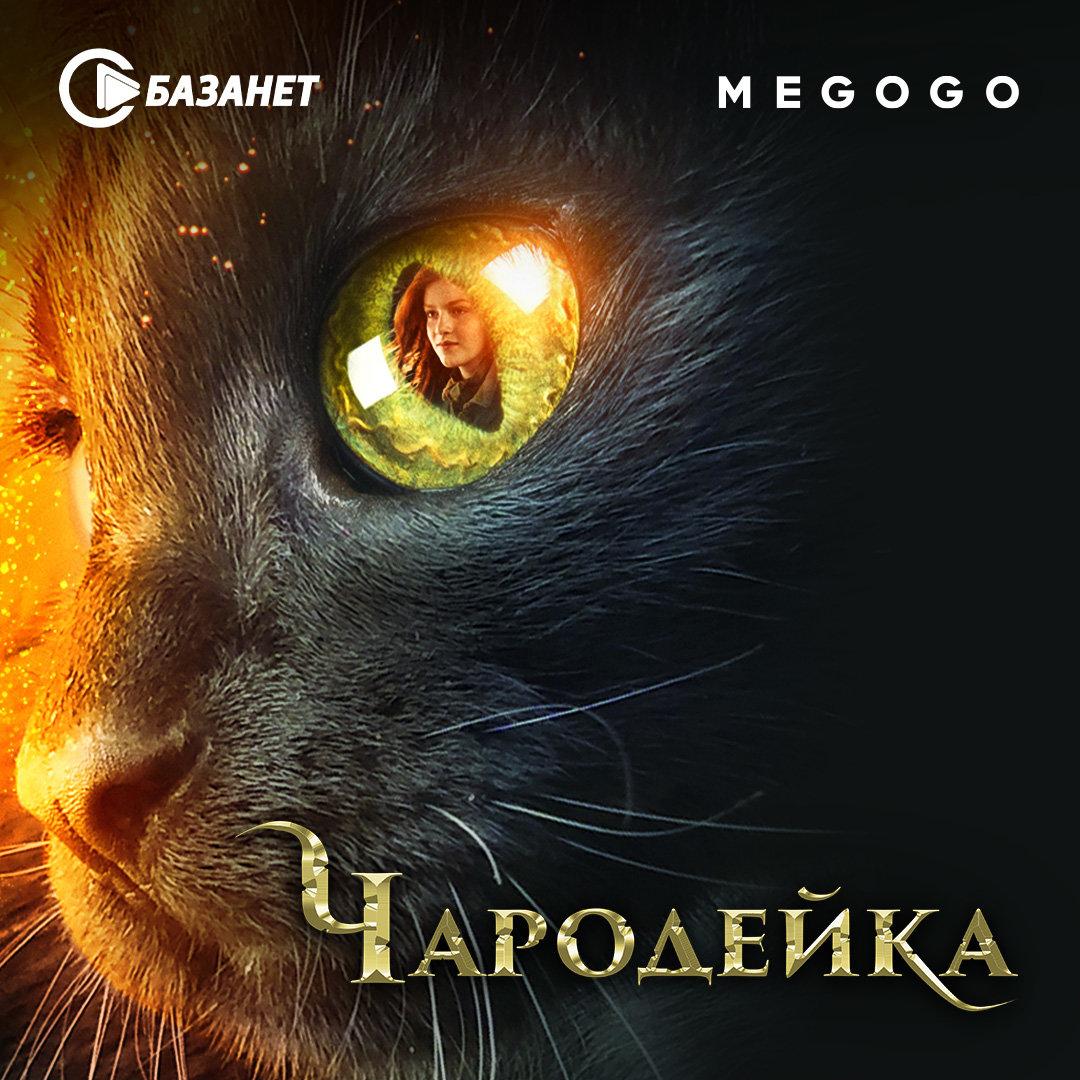 Фильмы на Хэллоуин: подборка от MEGOGO и БАЗАНЕТ, фото-6