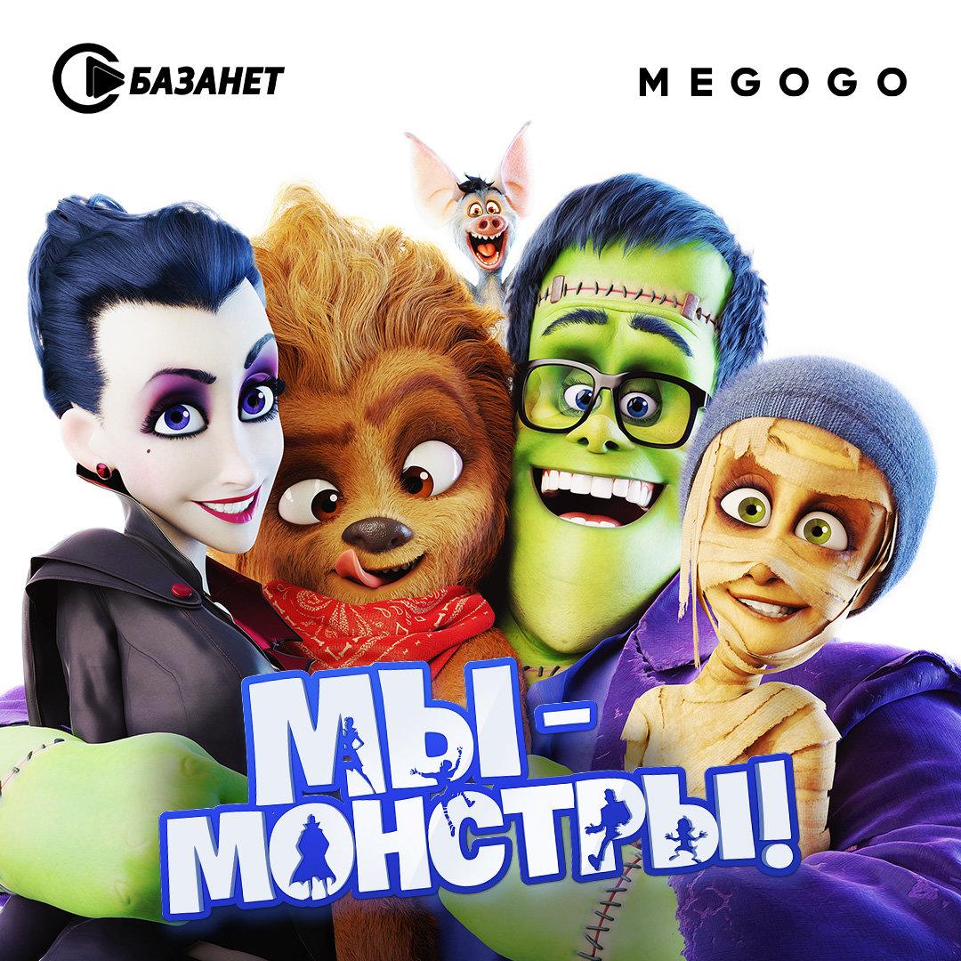 Фильмы на Хэллоуин: подборка от MEGOGO и БАЗАНЕТ, фото-5