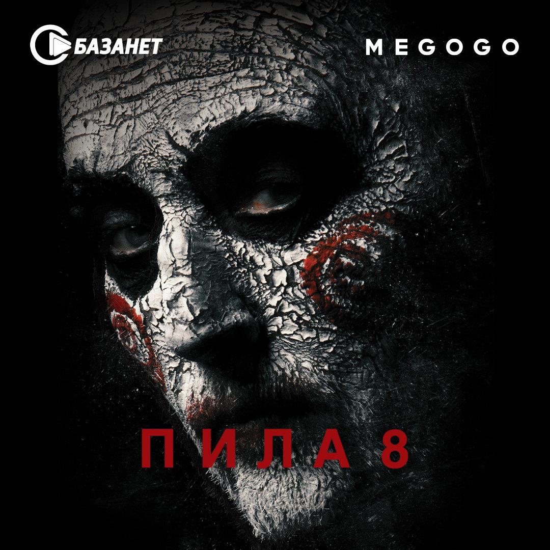 Фильмы на Хэллоуин: подборка от MEGOGO и БАЗАНЕТ, фото-4