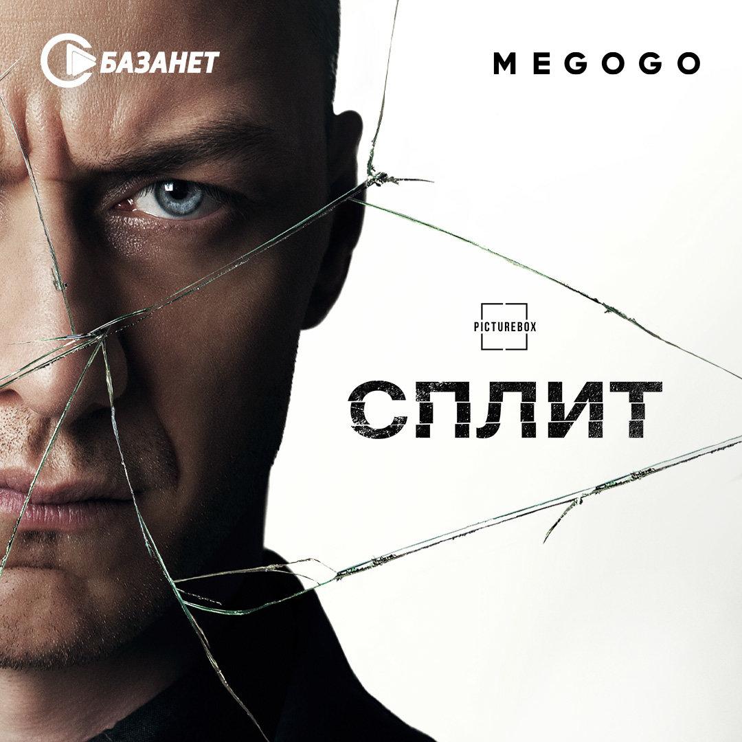 Фильмы на Хэллоуин: подборка от MEGOGO и БАЗАНЕТ, фото-3