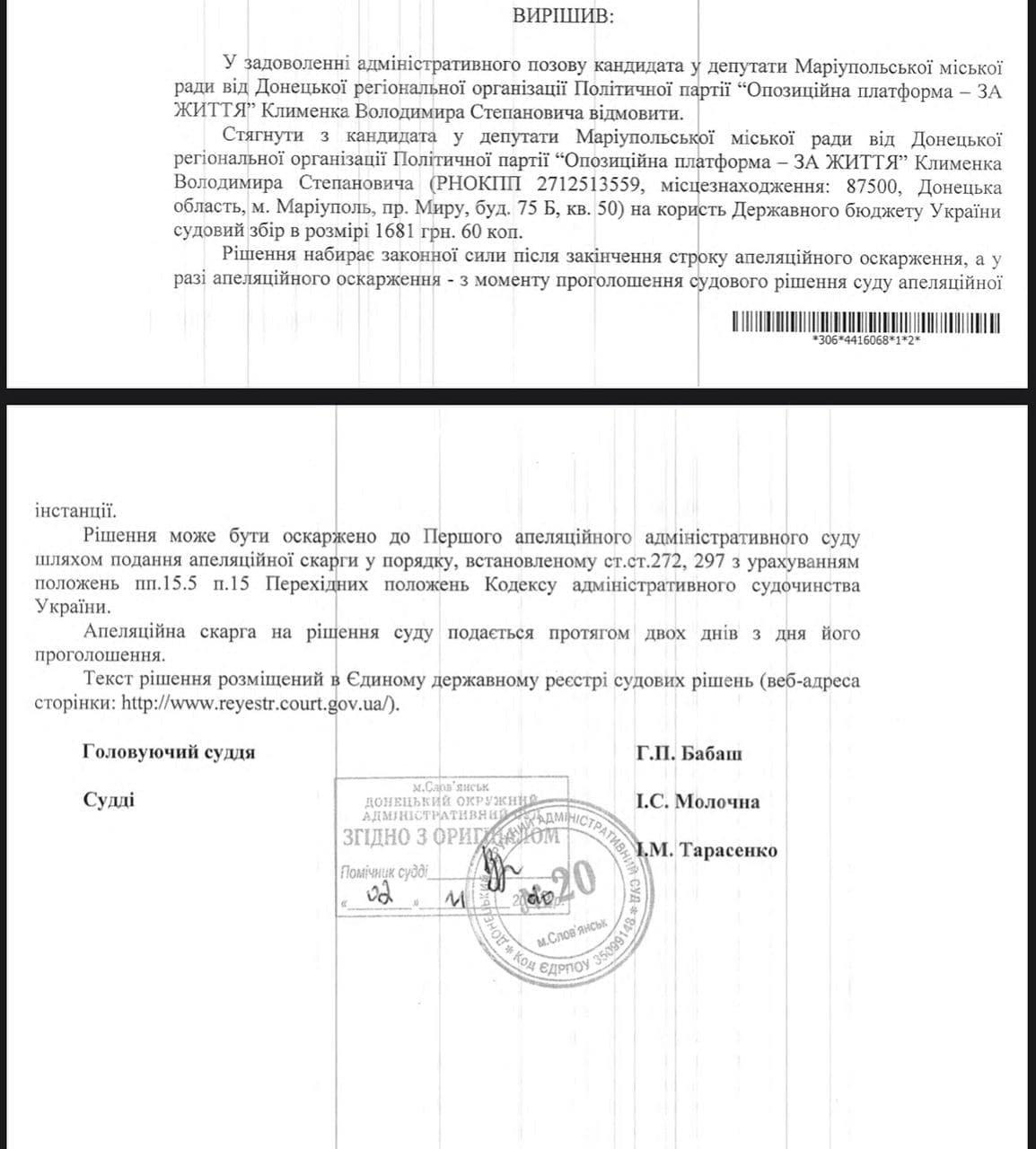 """В Мариуполе умышленно затягивают официальное оглашение результатов выборов – """"Слуга Народа"""", фото-2"""