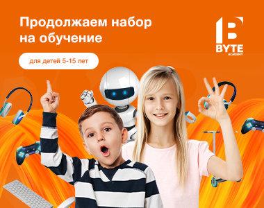 BYTE - детское компьютерное обучение, доступное всегда и везде!, фото-1