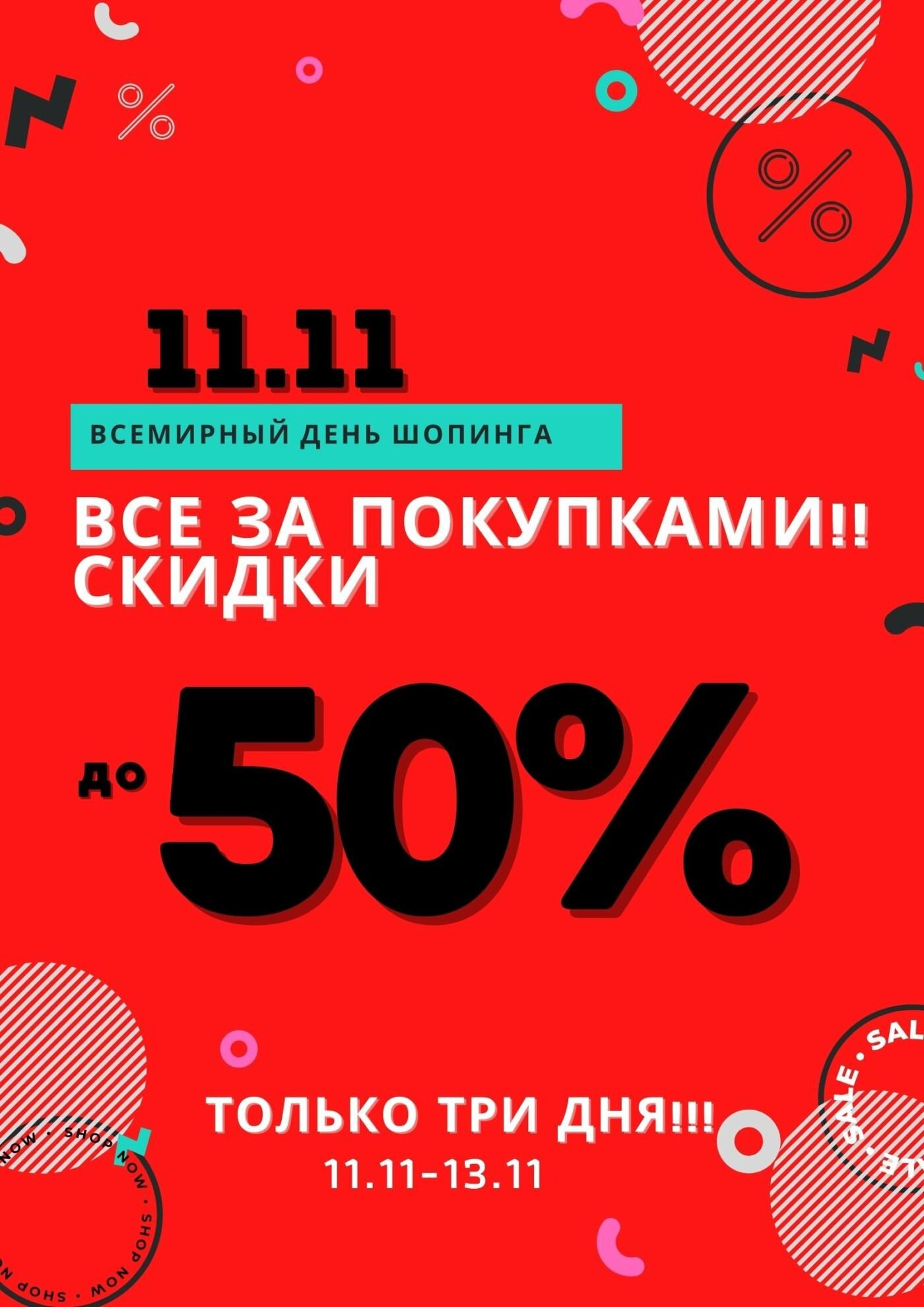 Любимый праздник для любителей шопинга во всем мире – 11.11 , фото-1