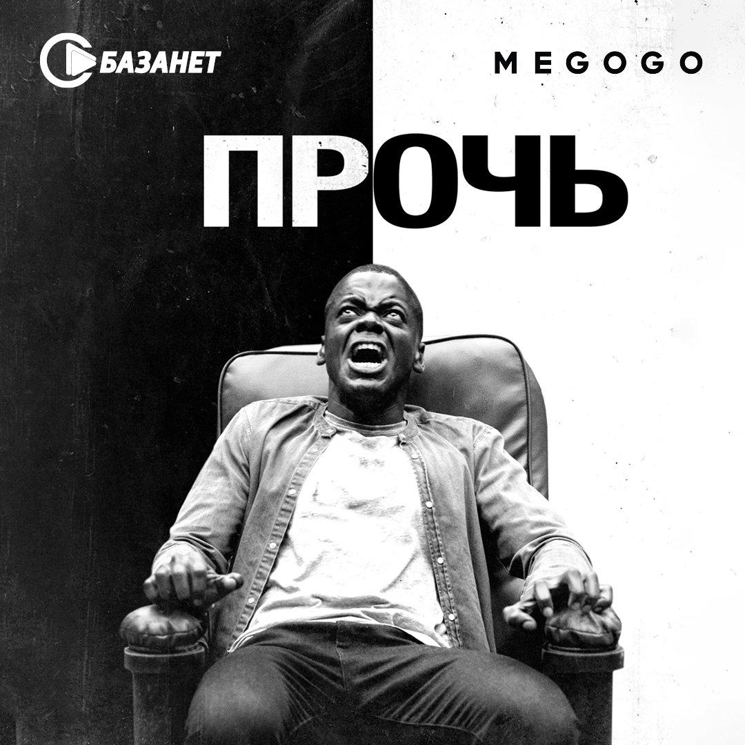 Пятница 13-е: подборка фильмов от БАЗАНЕТ и MEGOGO, фото-2