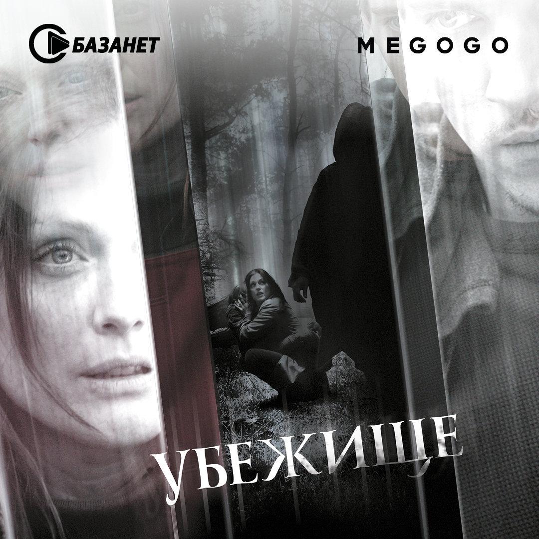Пятница 13-е: подборка фильмов от БАЗАНЕТ и MEGOGO, фото-4