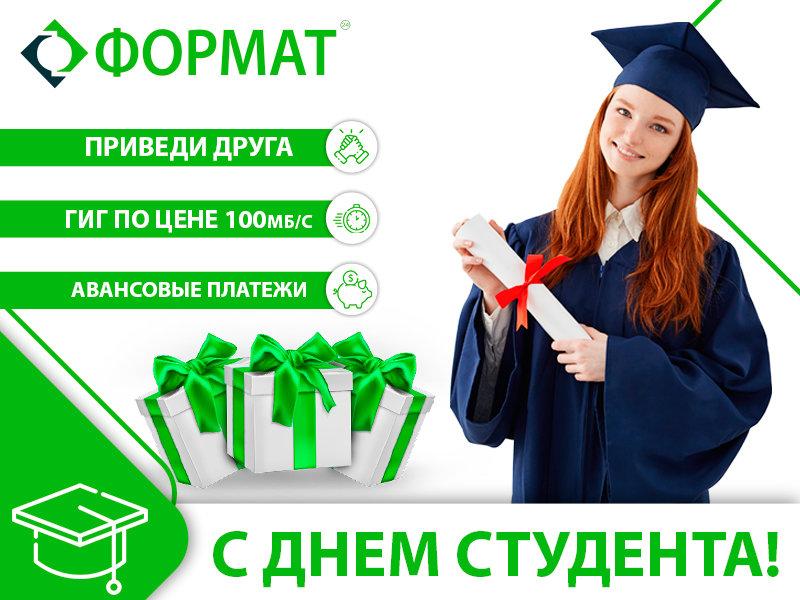 День студента-2020: список оригинальных подарков от компании «Формат», фото-1