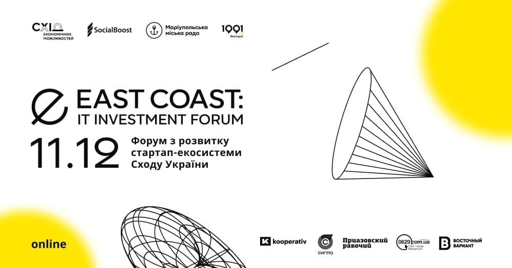 EAST COAST: IT Investment Forum — форум  з розвитку еко-системи Сходу України, фото-4