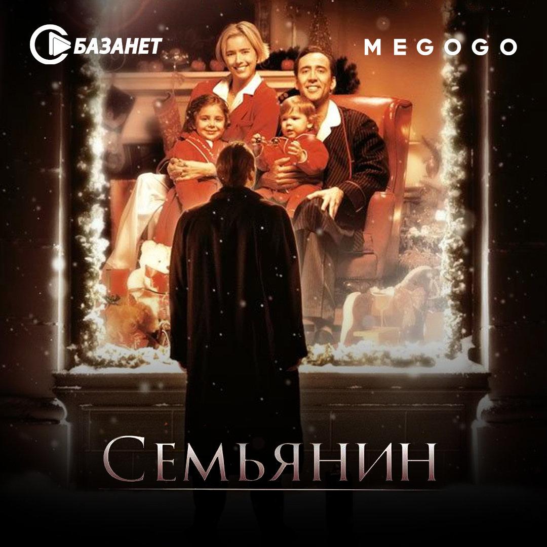 Кино и праздник: пять главных новогодних фильмов от БАЗАНЕТ И MEGOGO, фото-3