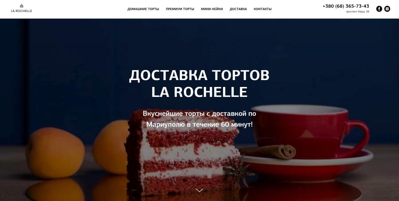 Торты LA ROCHELLE в интернет-магазине со скидкой -10%, фото-1