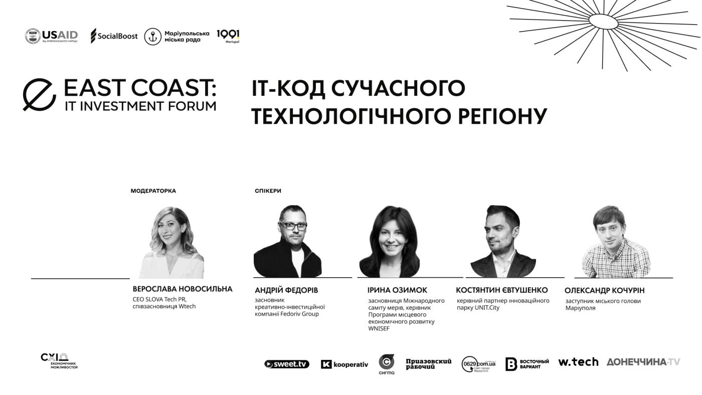 11 декабря в Мариуполе презентуют 10 новых стартапов на ONLINE форуме EAST COAST: IT Investment Forum, фото-2