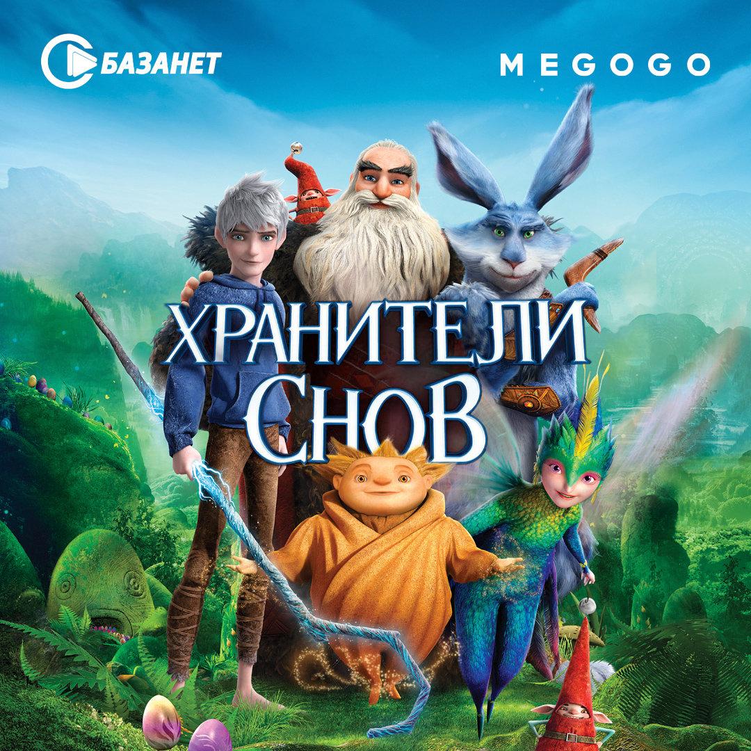 ТОП-5 ярких новогодних мультиков от  БАЗАНЕТ И MEGOGO., фото-6