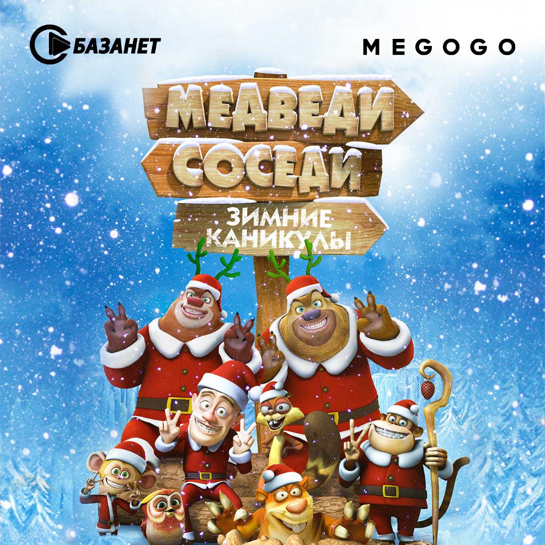 ТОП-5 ярких новогодних мультиков от  БАЗАНЕТ И MEGOGO., фото-4