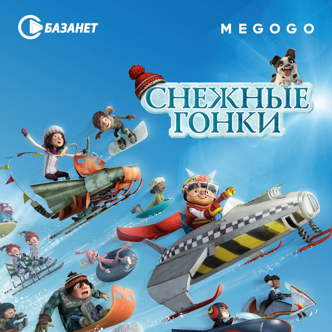 ТОП-5 ярких новогодних мультиков от  БАЗАНЕТ И MEGOGO., фото-3