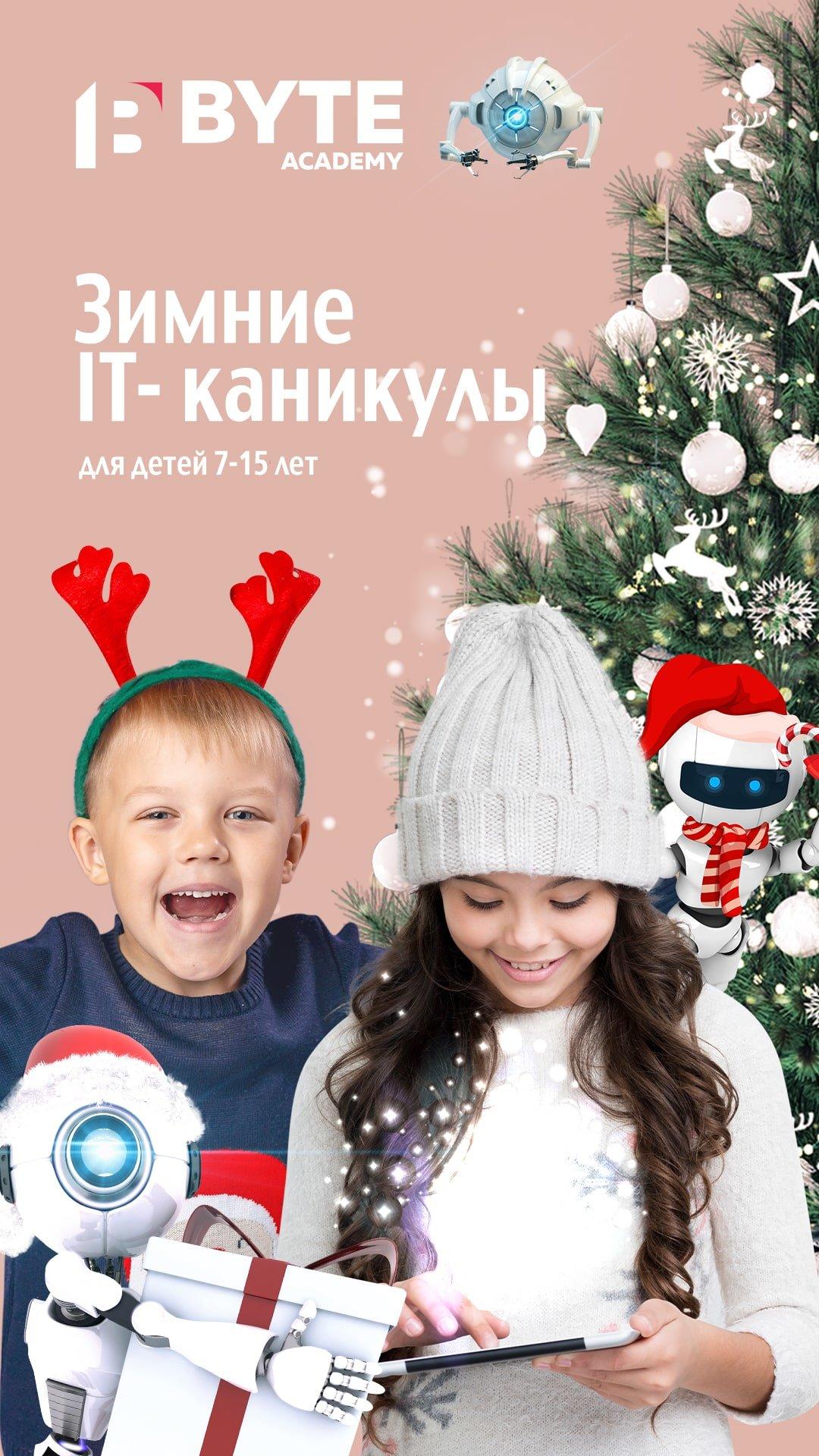 Как подарить эмоции и восторг детям в новогодние праздники?, фото-1