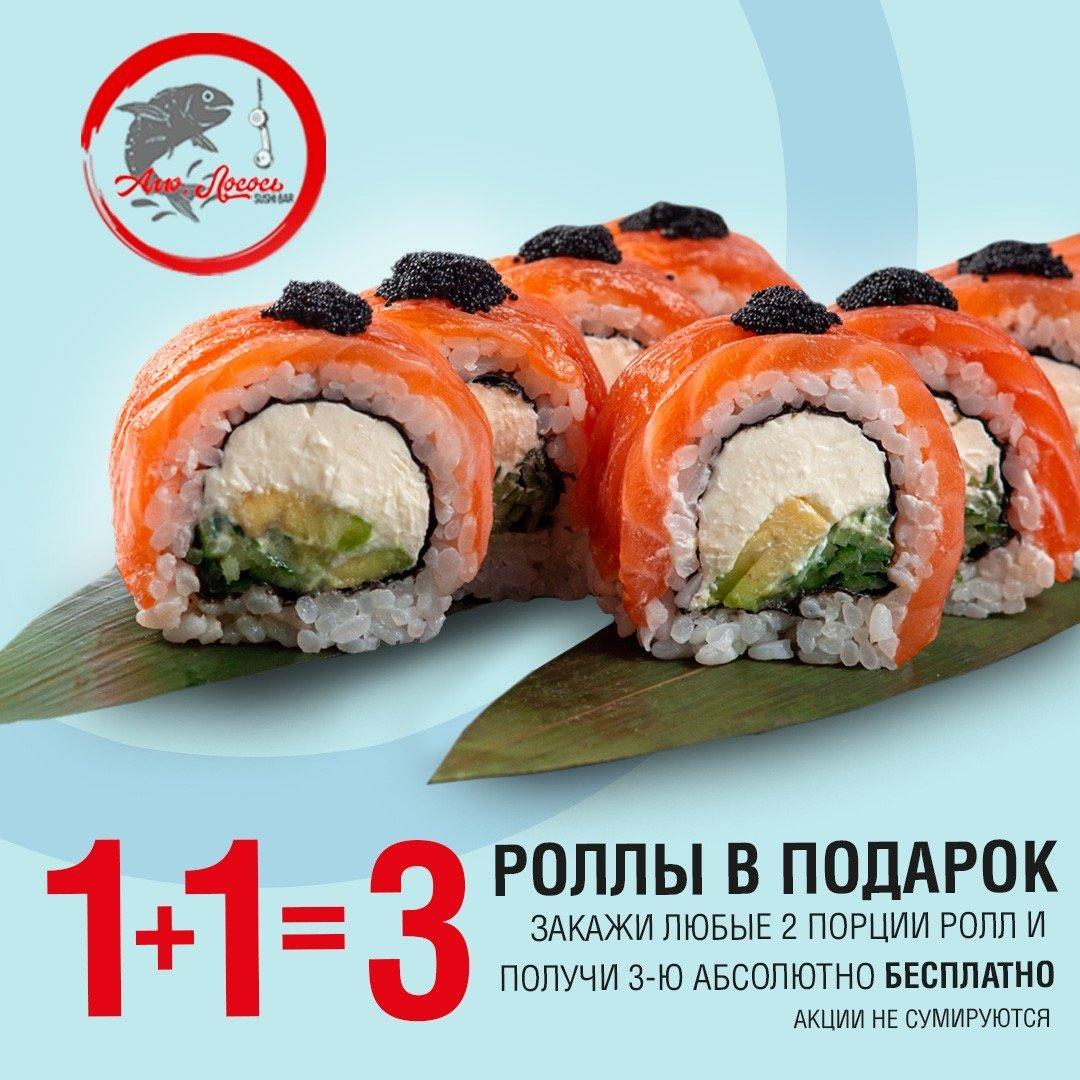 """""""АЛЛО, ЛОСОСЬ."""" Где заказать самые вкусные суши?, фото-5"""